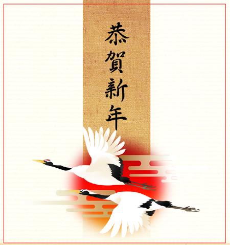 鶴と恭賀新年画像